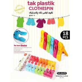 گیره لباس ۱۸ عددی تک پلاستیک
