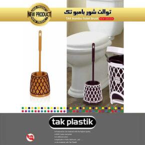 توالت شور بامبو تک پلاستیک