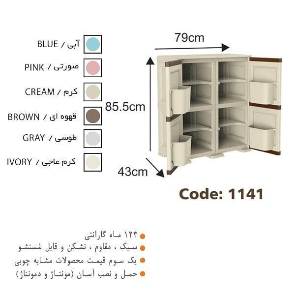 جاکفشی دو طبقه دو درب کد ۱۱۴۱ وندیک
