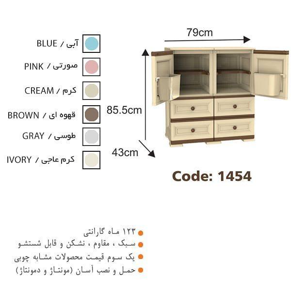 کمد یک طبقه چهار کشو دو درب کد ۱۴۵۴ وندیک