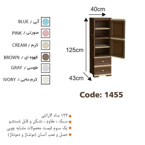 کمد دو طبقه دو کشو تک درب کد ۱۴۵۵ وندیک