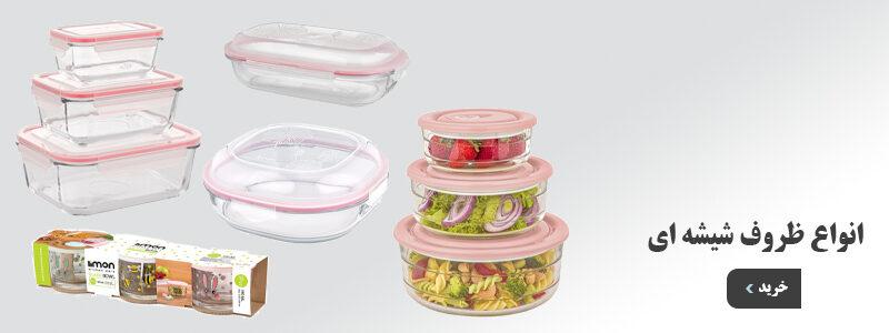 انواع ظروف شیشه ای