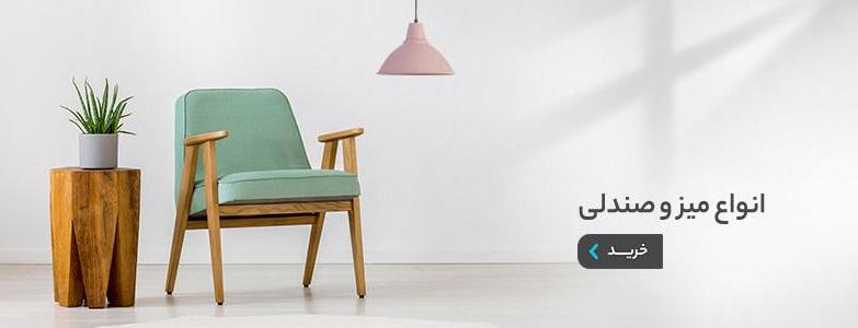 انواع میز و صندلی