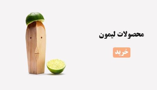 محصولات لیمون