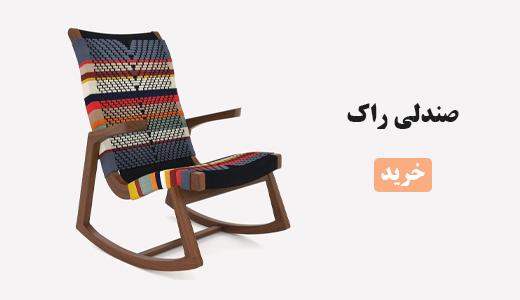 صندلی راک هوم کت